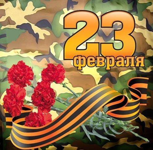 23 февраля школа поздравление 226