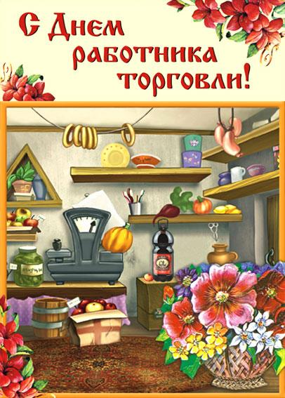 День работников торговли в россии поздравление