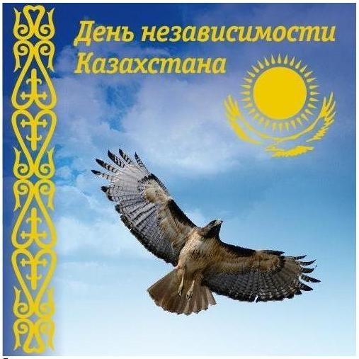 день независимости рк картинки
