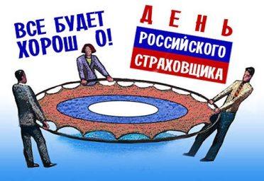 День российского страховщика 2019 новые фото